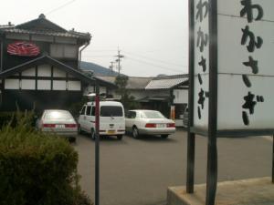 060326wakasagi.jpg
