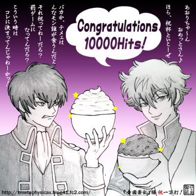 Aorisama10000Hits.jpg