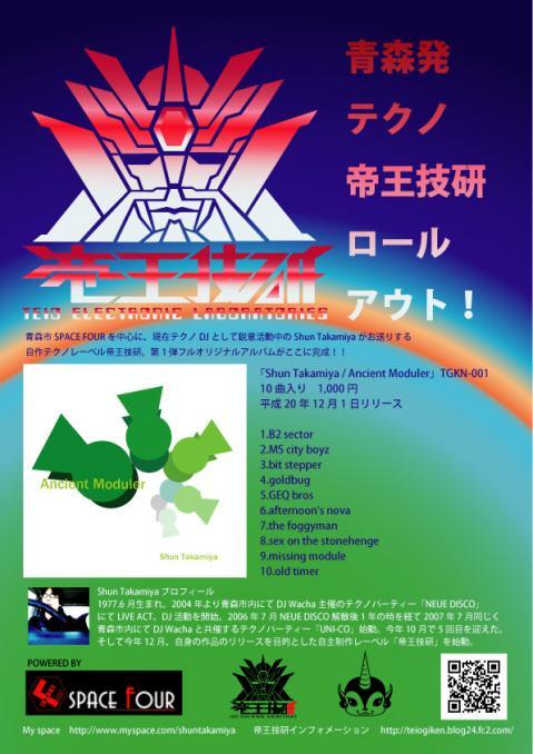teio_1st_poster.jpg