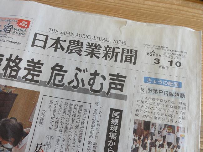 農業新聞表紙