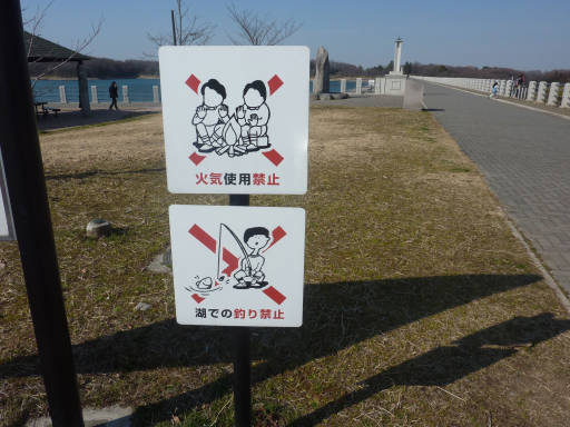 20110312・狭山湖27