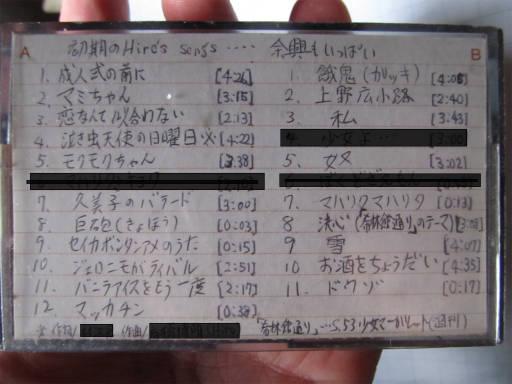 20110109・10-1