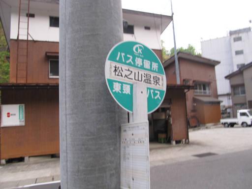 20110515・松之山温泉12