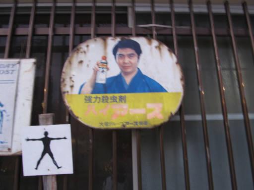 20110515・松之山温泉09