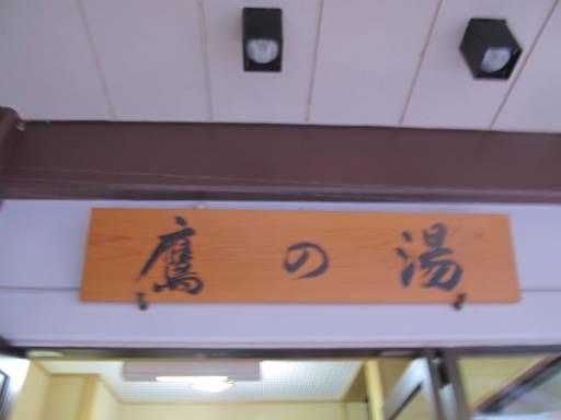 20110515・松之山温泉13