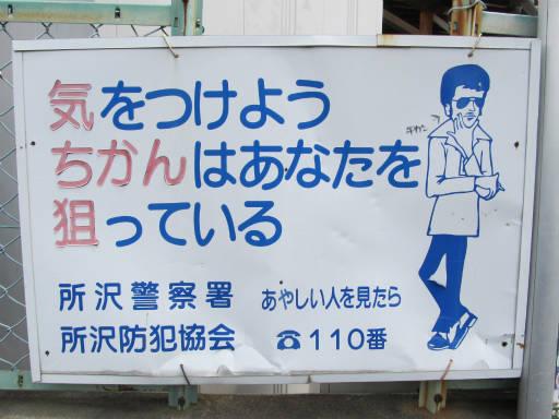 20110522・荒幡富士散歩02