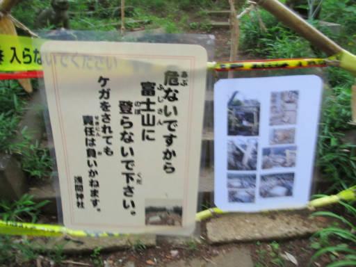 20110522・荒幡富士散歩09