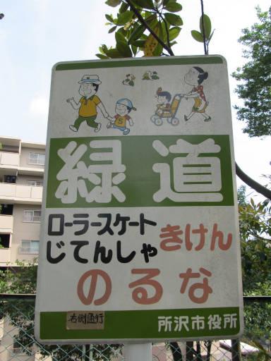 20110604・狭山湖初夏散歩03
