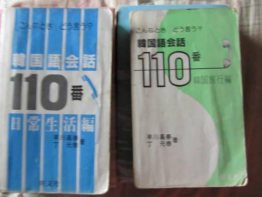 20110616・韓国レトロ02