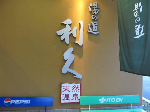 20110625・利休25