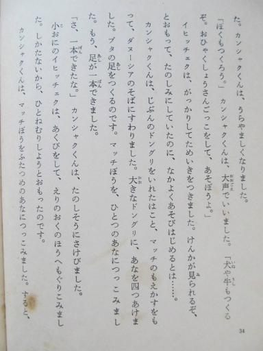 20110624・子供の頃読んだ本1-02
