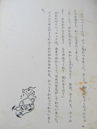 20110624・子供の頃読んだ本1-10