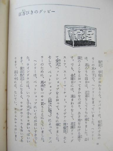 20110624・子供の頃読んだ本2-03