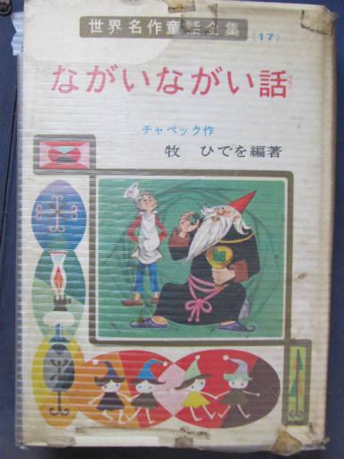 20110624・子供の頃読んだ本2-04