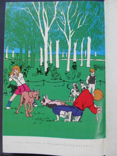 20110624・子供の頃読んだ本2-02