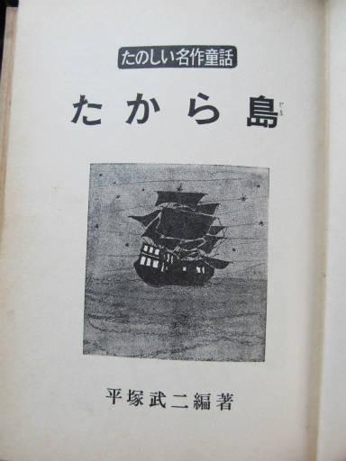20110624・子供の頃読んだ本2-09