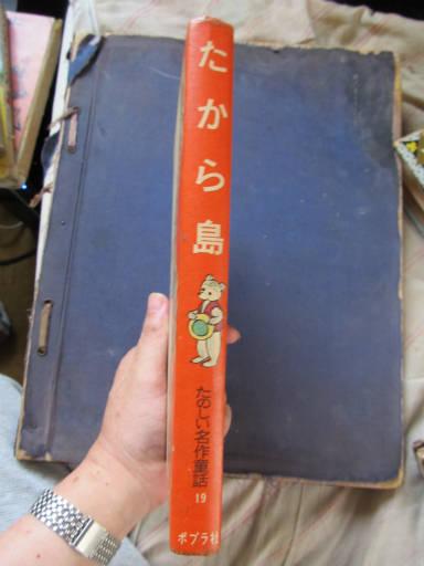 20110624・子供の頃読んだ本2-08