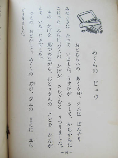20110624・子供の頃読んだ本2-13