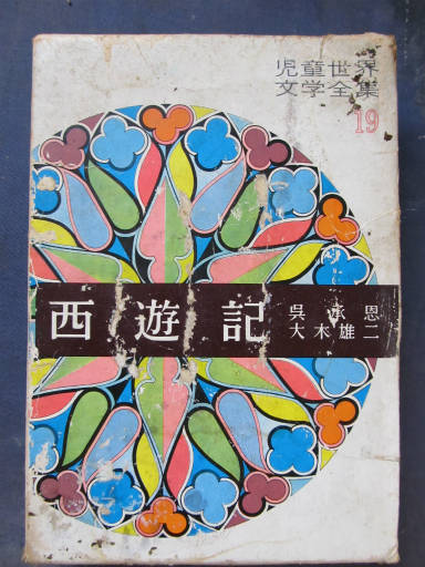 20110624・子供の頃読んだ本3-04