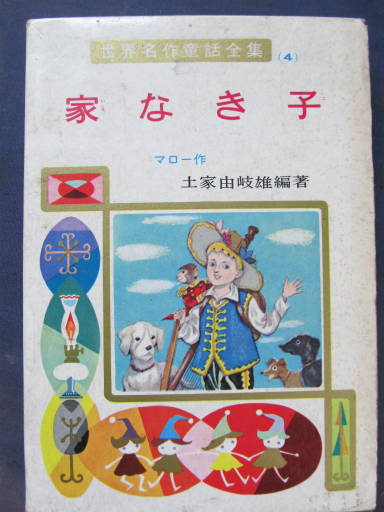 20110624・子供の頃読んだ本3-11