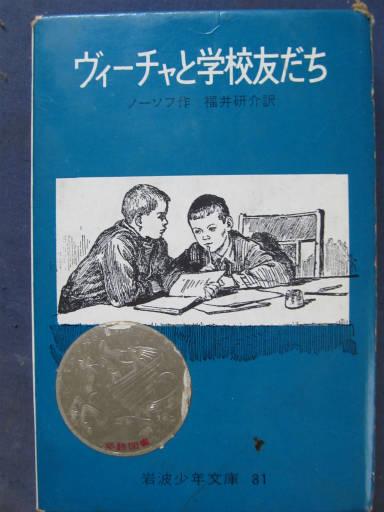 20110624・子供の頃読んだ本3-10