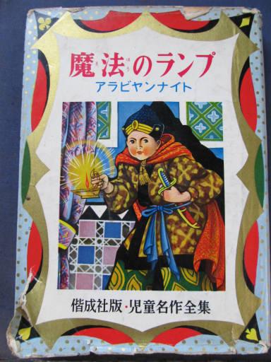 20110624・子供の頃読んだ本3-07