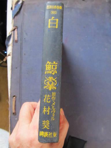 20110624・子供の頃読んだ本4-06