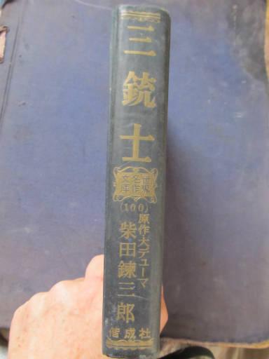 20110624・子供の頃読んだ本4-02
