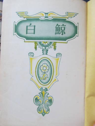 20110624・子供の頃読んだ本4-07
