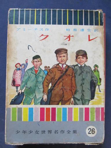 20110624・子供の頃読んだ本4-12