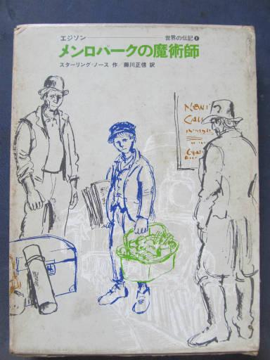 20110624・子供の頃読んだ本4-11