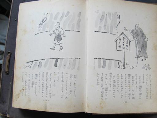 20110624・子供の頃読んだ本4-16