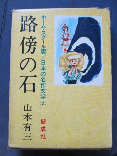 20110624・子供の頃読んだ本4-18