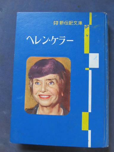 20110624・子供の頃読んだ本4-13