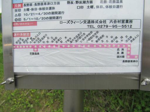20110717・野反湖19