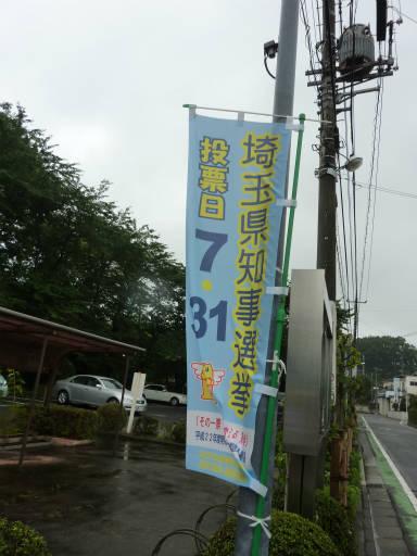 20110731・選挙の日2