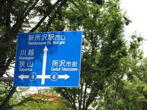 20110816・新所沢散歩24