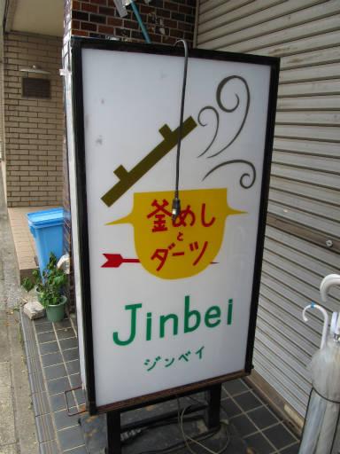 20110816・新所沢散歩37