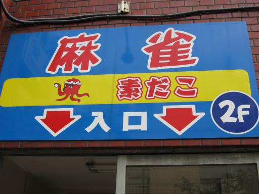 20110816・新所沢散歩43