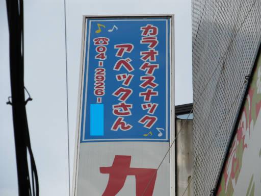 20110816・新所沢散歩61