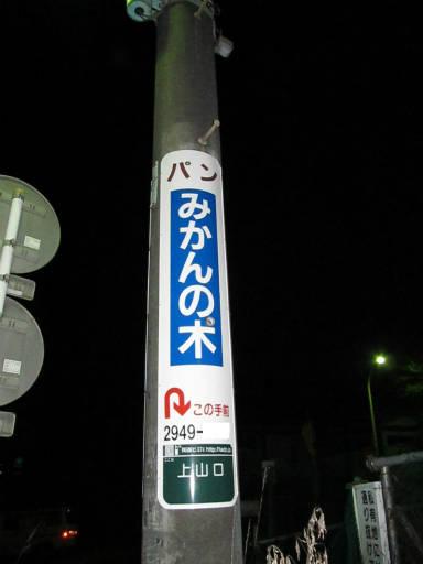 20110824・狭山湖夜の散歩06