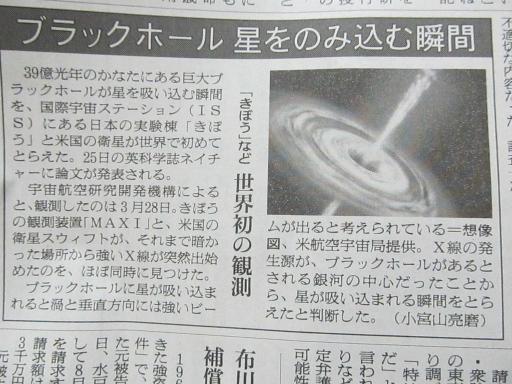 20110825・記事