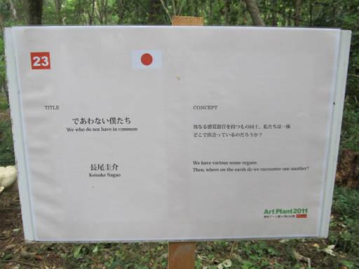 20110911・アート12