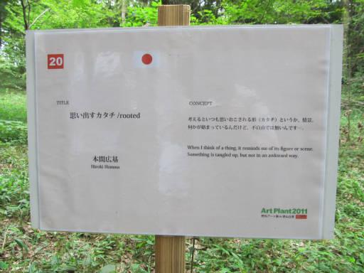 20110911・アート17