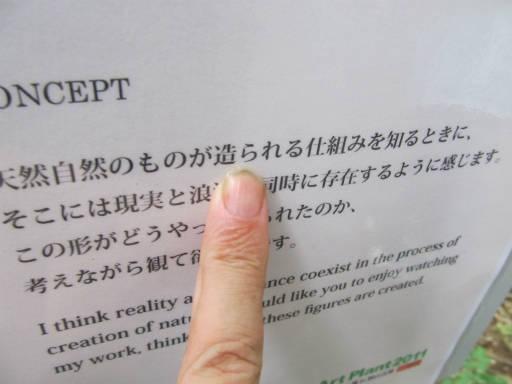 20110911・アート24
