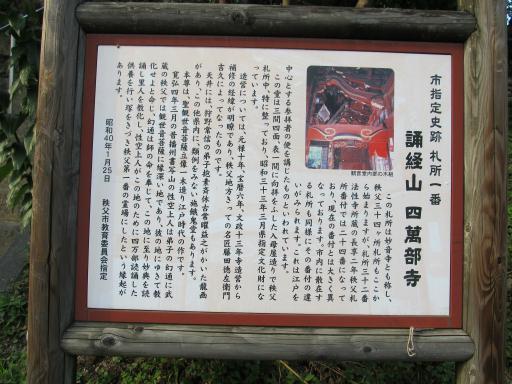 20110910・札所1番04大