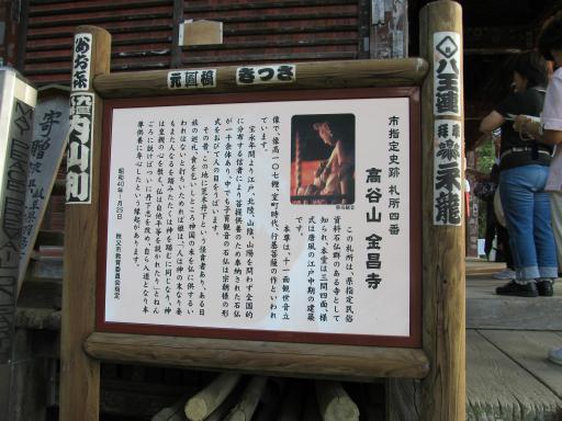 20110910・札所4番10大