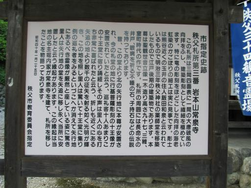 20110910・札所3番16大