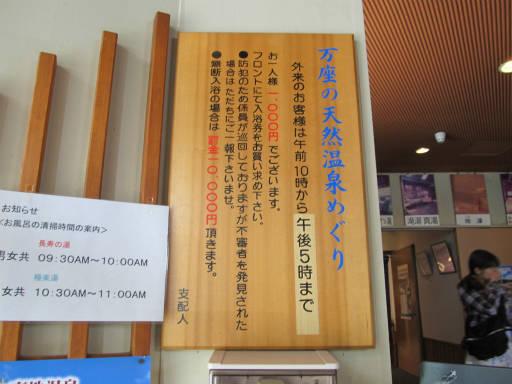 20110923・万座温泉04
