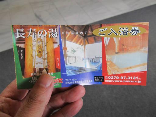 20110923・万座温泉10